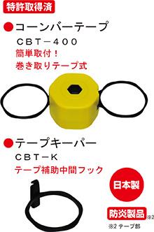 コーンバーテープ