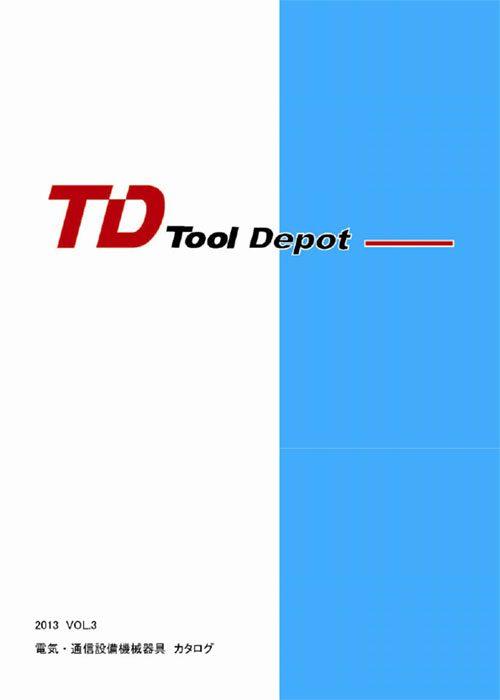 ツール・ディポ 電気・通信設備機械器具カタログ(総合カタログ)