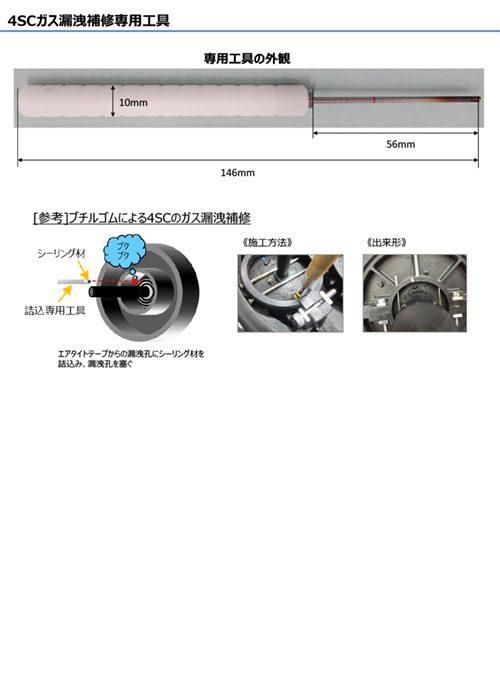 4SC補修工具